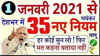 Video 1 जनवरी 2019 से भारत में ये 35 नए नियम लागू होंगे- हर भारतीय जान ले - PM Modi Govt News New Rules MP3, 3GP, MP4, WEBM, AVI, FLV Februari 2019