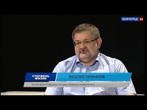 Василий Тараканов, ректор ВолГУ