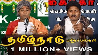 Video Tamil Nadu Paridhabangal | Chinnamma Swearing in Reactions | Troll | Madras Central MP3, 3GP, MP4, WEBM, AVI, FLV April 2018