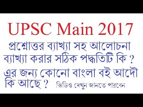 UPSC MAIN 2017 Question answer discussion