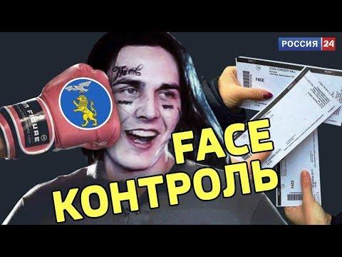 Почему в Белгороде отменили концерт Face?