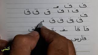ثلاث نصائح لتحسين الخط بالقلم العادى 5