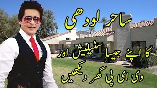 Video sahir lodhi house - sahir lodhi with family - look sahir lodhi's beautiful wife unseen pictures MP3, 3GP, MP4, WEBM, AVI, FLV Agustus 2018