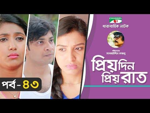 Download Priyo Din Priyo Raat | Ep 43 | Drama Serial | Niloy | Mitil | Sumi | Salauddin Lavlu | Channel i TV hd file 3gp hd mp4 download videos