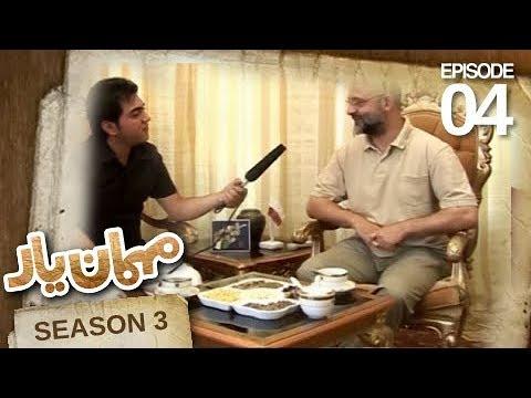 Video مهمان یار- فصل سوم - قسمت چهارم / Mehman-e-Yaar - Season 3 - Episode 4 - The Ambassador Of Poland download in MP3, 3GP, MP4, WEBM, AVI, FLV January 2017