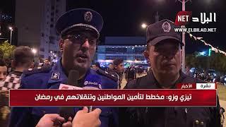 تيزي وزو : مخطط لتأمين المواطن وتنقلاتهم في رمضان