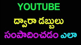How to make money on youtube in telugu  Earn Money With Youtu...