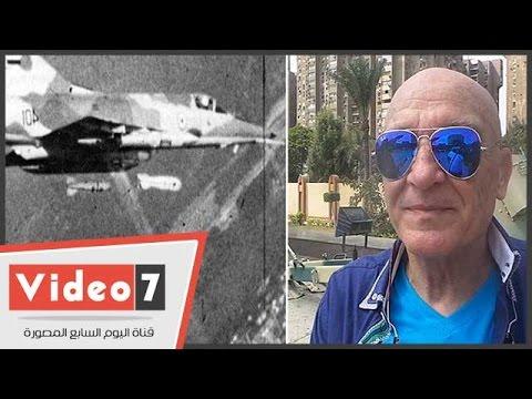 بالفيديو.. «المنصورى».. الطيار المصرى الذى لقبته إسرائيل بـ«المجنون»