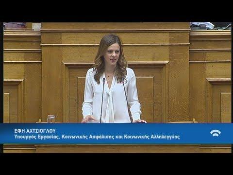 Απόσπασμα ομιλίας της υπ. Εργασίας Κοινωνικής Ασφάλισης και Κοινωνικής Αλληλεγγύης, Έ. Αχτσιόγλου