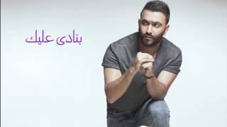 Karim Mohsen - Banady Aleik | كريم محسن - بنادى عليك