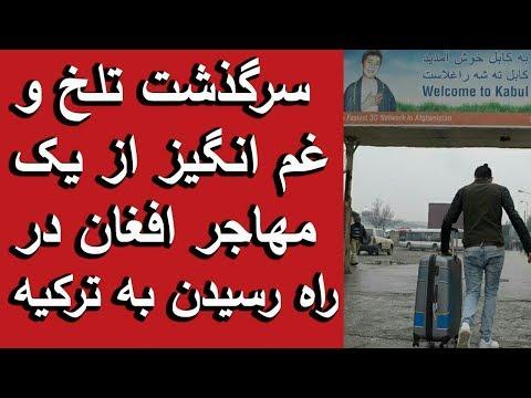 سرگذشت غم انگیز مهاجر افغان در راه قاچاقی ترکیه | AFG Internet TV