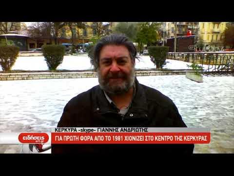Για πρώτη φορά από το 1981 χιονίζει στο κέντρο της Κέρκυρας | 04/01/2019 | ΕΡΤ