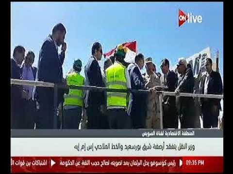 وزير النقل يتفقد ارصفة شرق بور سعيد والخط الملاحى اس ام ايه
