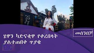 ድምፃዊት ሄዋን ገ/ወልድ (ጃኖ) በመሰንበቻ ፕሮግራም Fm Addise 97.1 ያደረገችዉ
