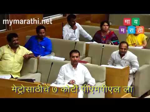 महापालिकेतील राजकीय 'मेट्रो' कलगीतुरा पहा … (व्हिडीओ)
