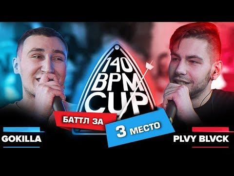140 BPM CUP: Gokilla vs. Plvy Blvck