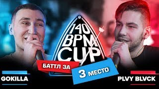 Download Lagu 140 BPM CUP: GOKILLA X PLVY BLVCK (Баттл за 3 место) Mp3