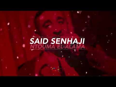 Said Senhaji - Ntouma El Alama (EXCLUSIVE) | (سعيد الصنهاجي - نتوما العلامة (حصريأ (видео)
