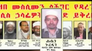 Ethiopian Muslim&The Majlis Issue -Part I New Best documentary Video by MUST SEE