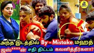 Video அங்கே மஹத் - By Mistake ! கவனித்தீர்களா ? ஐஸ்வர்யா-ன் சதி திட்டம் ! Vijay TV ! Bigg Boss Tamil MP3, 3GP, MP4, WEBM, AVI, FLV Agustus 2018