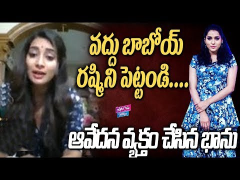 Bhanu Sree Sensational Comments About Rashmi | Dhee 11 | Sudigali Sudheer | YOYO Cine Talkies