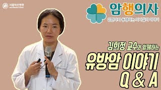 [암행의사] 김희정 교수의 <b>유방암</b> Q&A 미리보기 썸네일