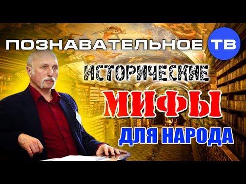 Исторические мифы для народа (Познавательное ТВ Михаил Величко) - DomaVideo.Ru