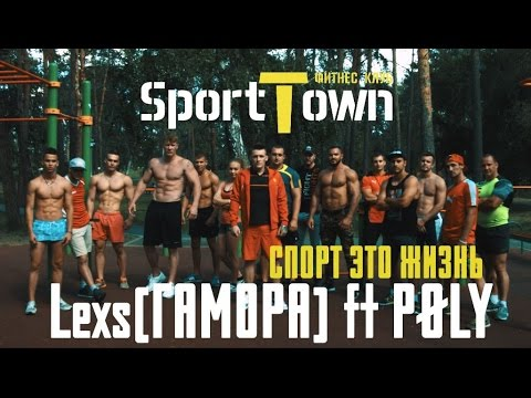 Lexs(ГАМОРА) - Спорт - это жизнь(ft. PØLY) (видео)