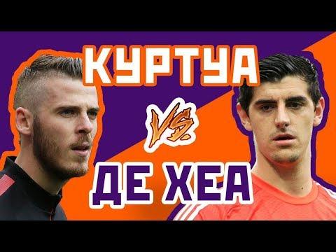 ДЕ ХЕА vs КУРТУА - Один на один онлайн видео