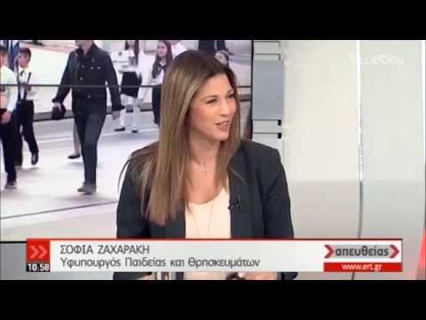 Η υφυπουργός Παιδείας και Θρησκευμάτων Σοφία Ζαχαράκη στην ΕΡΤ | 09/10/2019 | ΕΡΤ