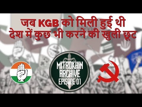 How KGB Controlled Congress & Left in India | Mitrokhin Archive E01