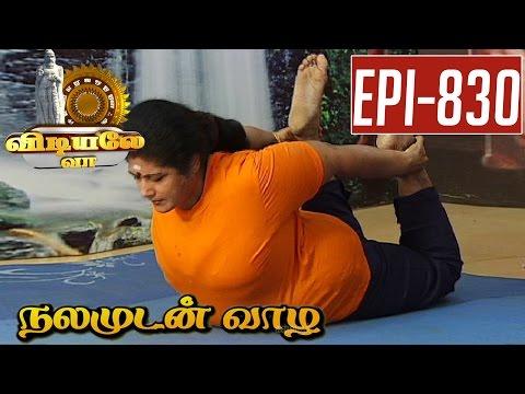 Sirasasana-Dhanurasan-Yoga-Demostration-Vidiyale-Vaa-Epi-830-Nalamudan-vaazha-21-07-2016