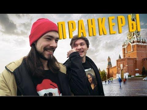 ПРАНК ОТ МЕНЯ И ЕХILЕ - DomaVideo.Ru