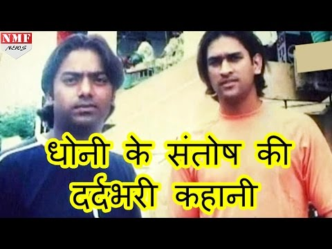 Video Dhoni को Helicopter Shot सिखाने वाले Santosh Lal की Painful story download in MP3, 3GP, MP4, WEBM, AVI, FLV January 2017