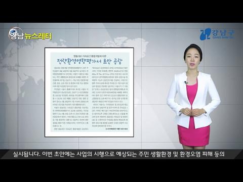 강남 뉴스레터 2017년 05월