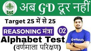 9:00 PM - अब GD दूर नहीं | Reasoning मंत्रा  by Hitesh Sir | Day#02 | Alphabet Test