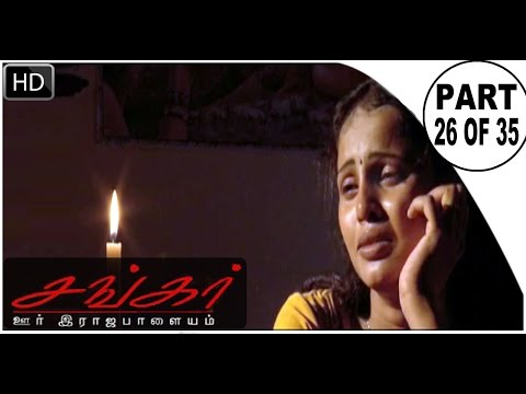 Tamil Cinema | Shankar Oor Rajapalayam [HD] Part -26