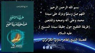 Lire le livre La méthode d'insémination sur la vérité de Notre Seigneur Jésus-Christ par Cheikh Tahar Badaoui (voix d'un des disciples du cheikh) 6 # 6