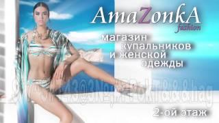 «Амазонка» — магазин купальников