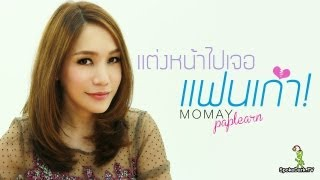 Momay Paplearn แต่หน้าไปเจอแฟนเก่า - Thai TV Show
