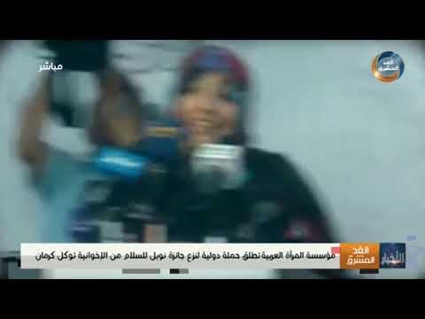 alghadyeTV