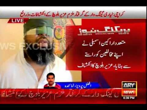Uzair Baloch Investigation, Zulfiqar Mirza And Police Support His Terrorism & Kidnapping