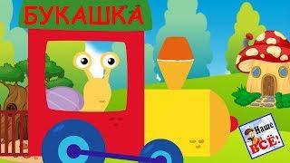 Паровоз букашка. Мульт-песенка видео для детей / Locomotive song.