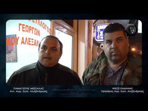"Video - Βόμβα από τους αγρότες της Αλεξάνδρειας: ""Μας ενημέρωσαν πως δεν θα λειτουργήσει η ΕΒΖ στο Πλατύ"""