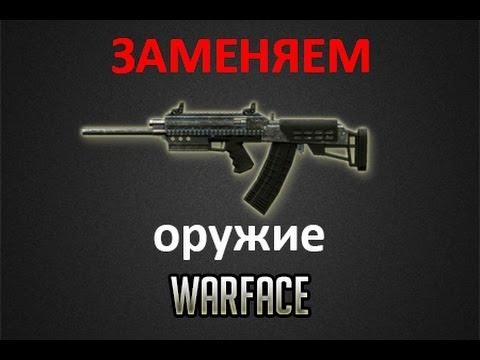 Как заменить оружие в Warface(Инструкция)