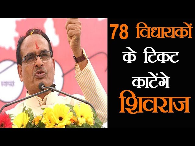 बुधनी सीट छोड़कर गोबिन्दपुरा से लड़ेंगे शिवराज, 78 BJP MLAs के टिकट खतरे में