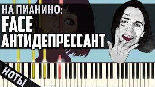 Как играть: Face - Антидепрессант | Piano Tutorial + Ноты & MIDI