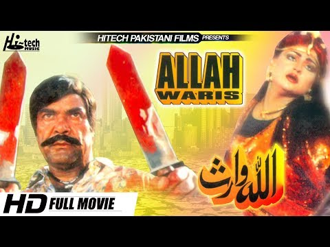 ALLAH WARIS -  SULTAN RAHI & ANJUMAN - OFFICIAL PAKISTANI MOVIE