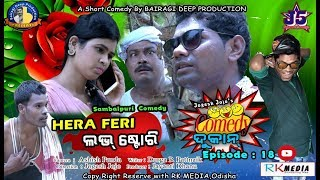 Video HERA FERI LOVE STORY (Episode-18) JOGESH JOJO's COMEDY DUKAN Sambalpuri Comedy (RKMedia) MP3, 3GP, MP4, WEBM, AVI, FLV Januari 2019