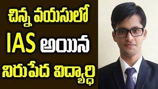 Video చిన్నవయసులో IASఅయిన నిరుపేద విద్యార్ధి | Shaikh Ansar Ahamad Success Story | suman tv success mantra MP3, 3GP, MP4, WEBM, AVI, FLV Desember 2018